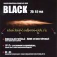 """Аэрозольно-струйный газовый баллончик """"Black"""" 65 мл. со скобой-извлекателем"""