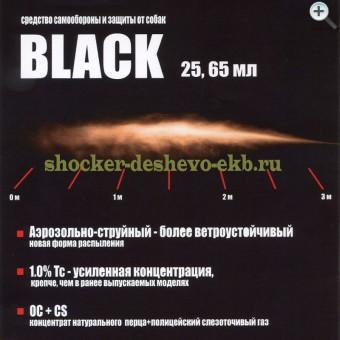 """Аэрозольно-струйный газовый баллончик """"Black"""" 65 мл. с чехлом"""